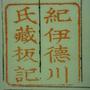 Cover image of 紀伊徳川氏藏板記