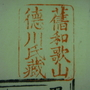 Cover image of 舊和歌山徳川氏藏