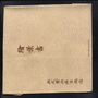 Cover image of 絵葉書 株式会社麻生商店