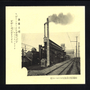 Cover image of (撫順)近代工業を誇るオイルセ-ル工場