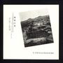 Cover image of (撫順)世界に誇る偉大なる古城子露天掘一部