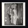 Cover image of 軍艦島(端島)