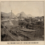 Cover image of 豊前国田川郡方城村三菱方城(ホウジョウ)炭鉱開削工場