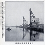 Cover image of 三池港石炭積込機械
