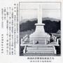 Cover image of 大之浦炭鉱遭難者招魂碑(福岡県鞍手郡宮田村)