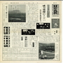 Cover image of 日炭高松新聞 : 昭和40年1月29日