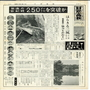 Cover image of 日炭高松新聞 : 昭和40年3月24日