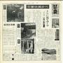 Cover image of 日炭高松新聞 : 昭和40年4月8日