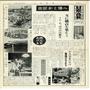 Cover image of 日炭高松新聞 : 昭和40年4月20日
