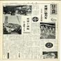 Cover image of 日炭高松新聞 : 昭和40年5月29日